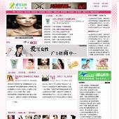 爱雪女性粉色DIV+CSS模版