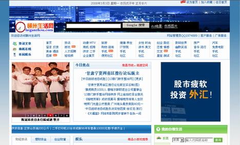 仿msn的微软中国门户-模板