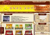 中国麻花网:帝国史上最强企业模板