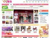 梅州购物网DIV+CSS的漂亮模板