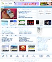 手机资讯网模板