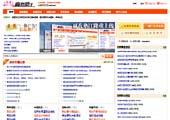 赢在垫江分类信息网模版