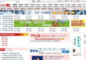 仿上海热线国庆风格