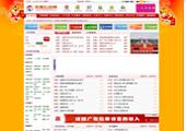 地方信息网门户网站模板