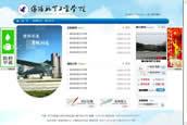 仿沈阳航空学院网站