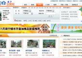 南宁安家网