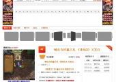 大型游戏门户网站(推荐做新手卡发放)