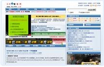 仿(CNBETA。COM)博客模板