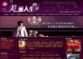 专业婚庆/婚纱摄影网站模板