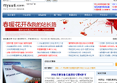 中国站长站程序,仿中国站长站