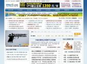 最新精仿中国站长站模板