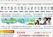 中国西部在线模板