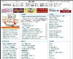 地方信息门户网站模板