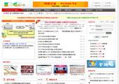 电脑教程资讯类网站模板