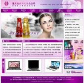 漂亮紫色的美容企业网站模板
