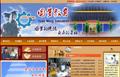 帝国6.0打造完美学校网站