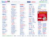 最新版珠海百应网