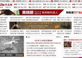 访华北网综合门户网站模版