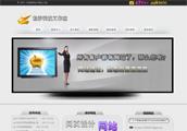 粒沙科技网站