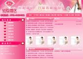 婚庆网站模版