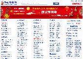 西安帮帮网(分类信息网)