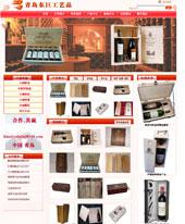 艺术品网站模板,酒盒,月饼盒,木制盒产品盒子模板