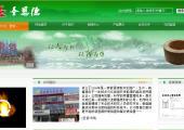 商贸公司网站(企业)模板