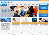 帝国cms蓝色大气公司企业模板