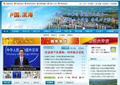 蓝色帝国政府网站模版