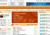 汉寿信息网模板