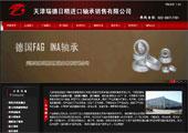 黑色典雅企业网站