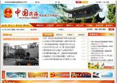 红色党政公众信息网