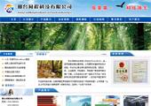 板厂、商业网站模板