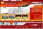 帝国ECMS6.6中小学学校网站模板带会员注册版