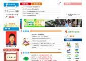 小学学校网站模板
