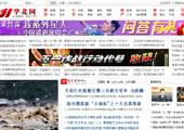 华北网大型门户网站