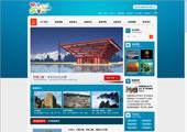 精美旅游企业网站模板
