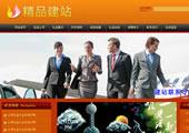 橙色精品建站 企业网站