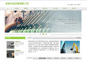 绿色清晰企业cms模板