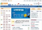 汉寿信息网2012美化版