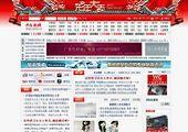 中原热线门户网站