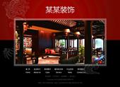 装饰设计公司企业网站模板