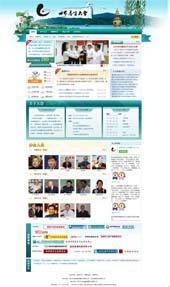 健康养生大会网站