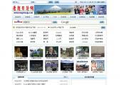 唐朝日语网