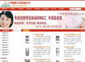 化妆品加工企业网站