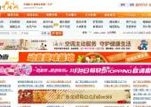 帝国CMS模板(地方门户网站)仿地宝 本人原创 提供全方位技术