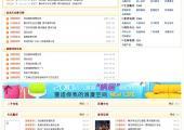 广安分类信息模板