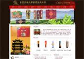 烟酒特产网站