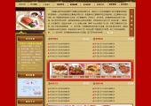 div+css 精典餐饮/食品类企业模版