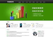 帝国cms咨询网络公司模板